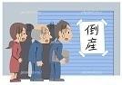 パチンコホールの閉店.jpg