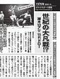 世紀の大凡線戦.jpg