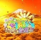 Pスーパー海物語IN JAPAN2 金富士バージョンの攻略.jpg